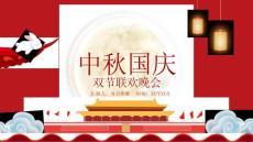 中秋国庆主题PPT模板
