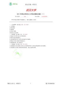 【研欣生】武汉大学2011年..