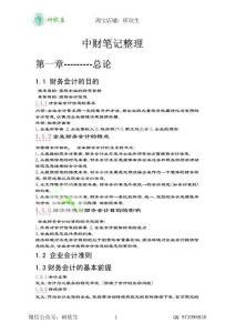 【研欣生】中央财经大学财..