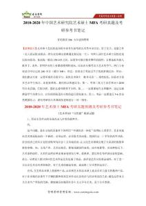 2010-2020年中国艺术研究院艺术硕士MFA考研真题及考研参考书笔记