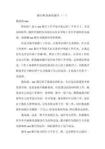 银行财务辞职报告5篇