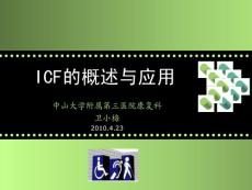 ICF的概述与应用