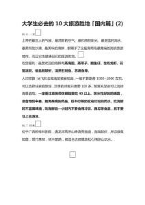29.大学生必去的10大旅游胜..