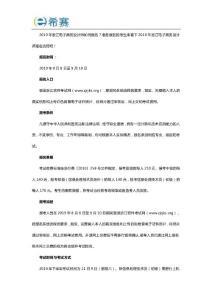 2019年浙江电子商务设计师..