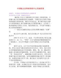 中国航天员科研训练中心发..