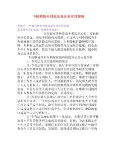 中国药物专利诉讼及企业应..