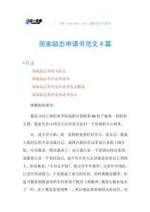 国家励志申请书范文4篇.doc