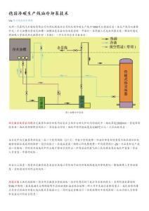 德国渗碳生产线油冷却泵技术