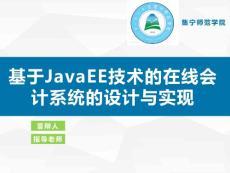 毕业答辩-基于javaEE技术..