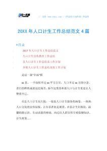 20XX年人口计生工作總結范文4篇.doc