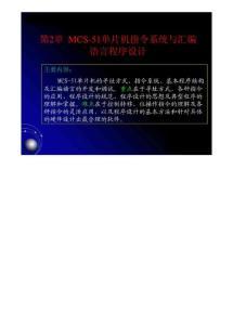 MCS-51单片机汇编语言程序设计