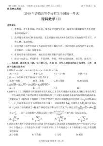 2019高考Ⅱ卷理科数学试题..