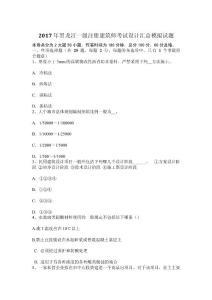 黑龙江一级注册建筑师考试设计汇总模拟试题