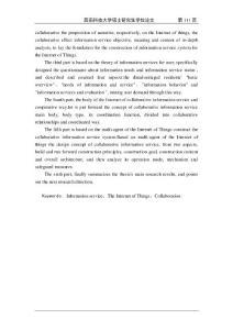 物联网协同信息服务体系构建研究
