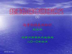 起重机械培训班讲义-基础(..