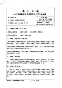 中山大学2019年公共管理研..