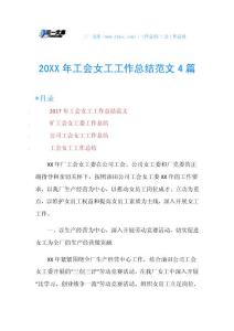20XX年工会女工工作總結范文4篇.doc