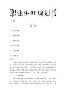 中快餐饮职业规划--傅修胜..