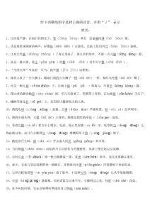 新课标人教版小学四年级语文上册多音字练习题_试题_试卷