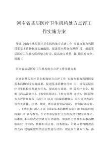 河南省基层医疗卫生机构处..
