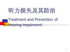听力损失及防治 ppt课件