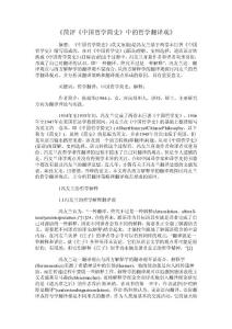 《简评《中国哲学简史》中..
