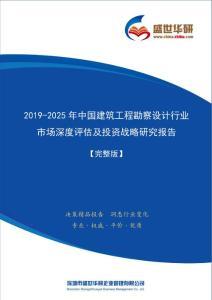 【完整版】2019-2025年中國建筑工程勘察設計行業市場深度評估及投資戰略研究報告