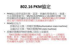 PKM协定提供凭证交换