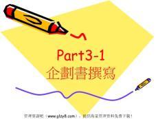 企划书撰写(PPT 14页..