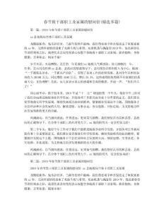 春节致干部职工及家属的慰问信(精选多篇)