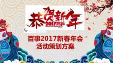 【吉星高照,耀百事】2017..