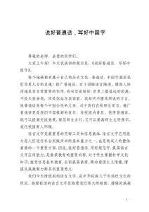 说好普通话,写好中国字