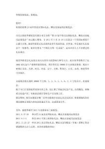 第23届中国北京国际礼品、赠品及家庭用品展览会欢迎辞