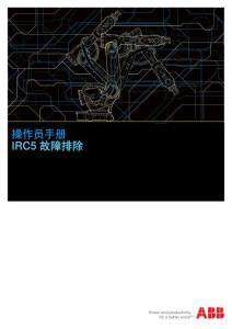 ABB机器人IRC5报警代码..