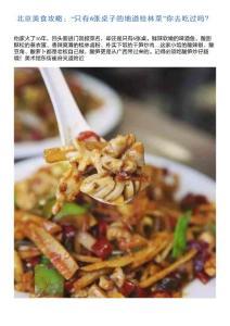"""北京美食攻略:""""只有6张桌子的地道桂林菜""""你去吃过吗?"""