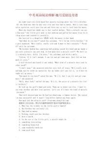 中考英語閱讀理解50篇[精品資料]