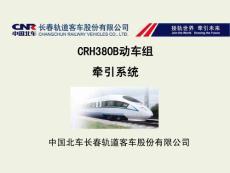 crh380b型动车组牵引系统课件