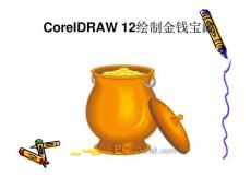 Coredraw教程