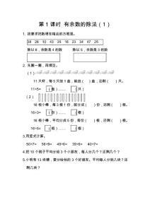 最新北京版小学数学二年级..