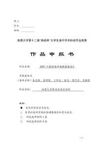 OTC口腔溃疡市场调查报告(朱文根)