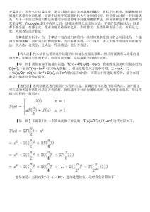 【算法16】递归算法的时间..