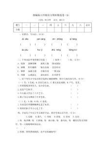 2019秋部编版小学六年级上..