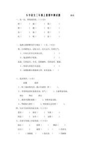 小学三年级语文测试题集锦