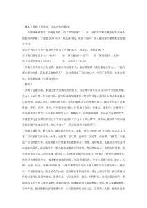 湖南省长沙市长望刘宁四区县2019届高三下学期3月调研考试语文试题