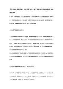 工业设计考研必知北京地区2020年工业设计考研院校分析 考研难度分析