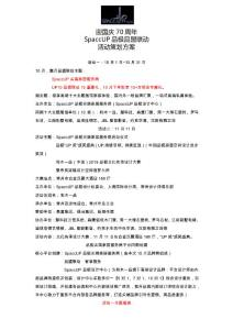 迎国庆70周年SpaccUP品极..