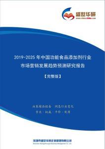 【完整版】2019-2025年中国功能食品添加剂行业市场营销及渠道发展趋势研究报告