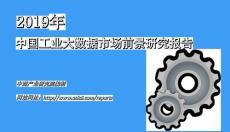 2019年中国工业大数据市场..