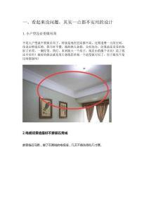 新房装修注意细节