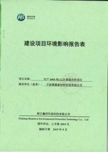 年產6000噸LCP樹脂改性項目環評表